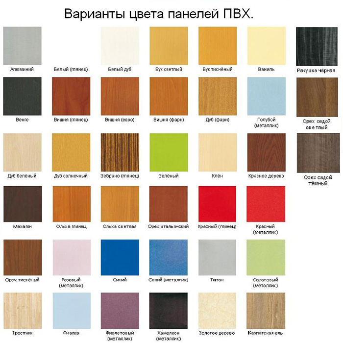 виды цвета пвх панелей