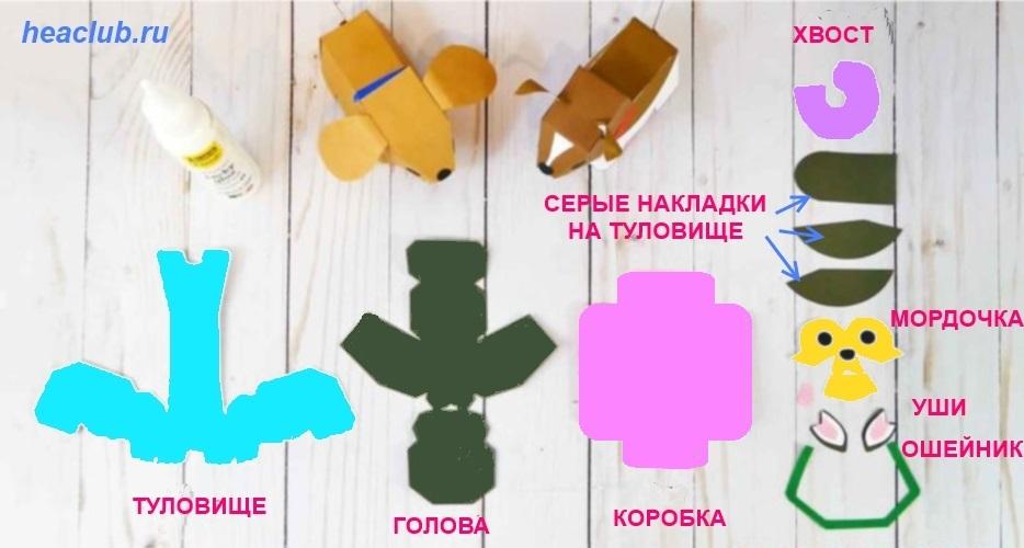 Собачка из бумаги, детали для создания