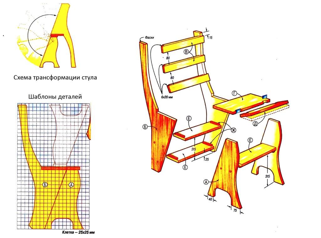 стул-трансформер