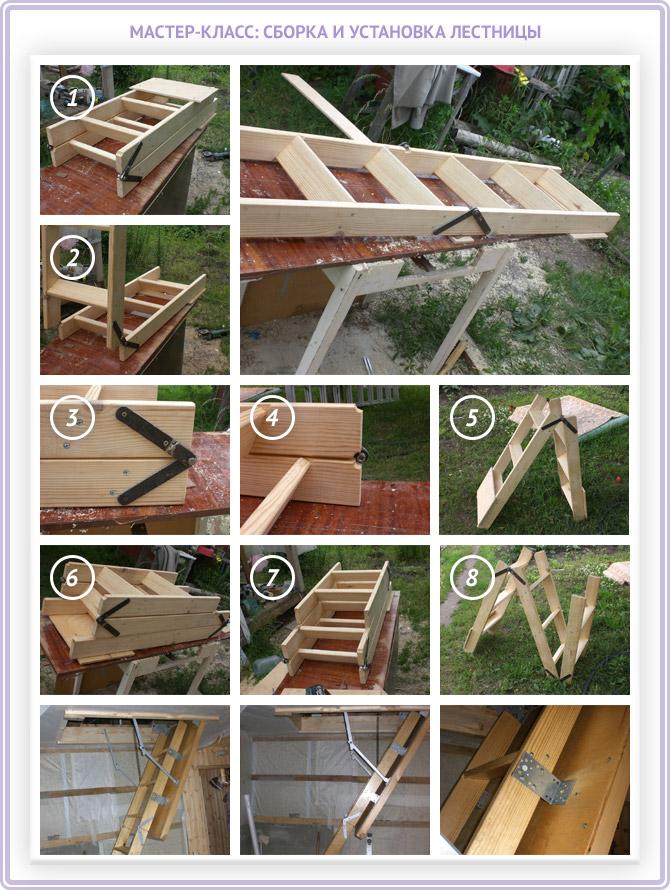 Сборка и установка складной чердачной лестницы своими руками
