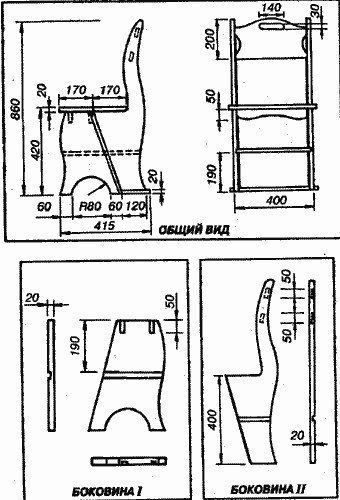 Примерный вариант чертежа самодельного стула-стремянки