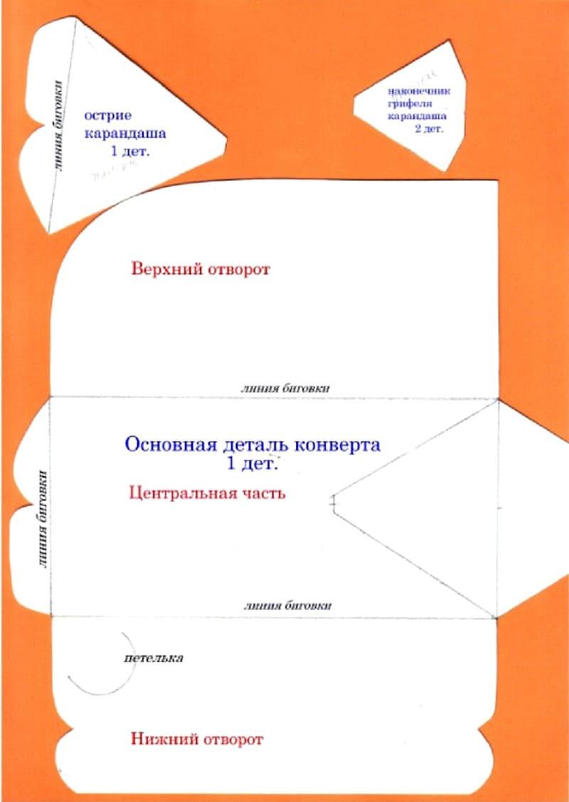 Схема карандаша-конверта