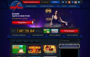 Играть в казино Вулкан на Яндекс деньги