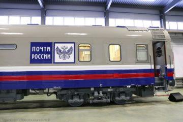 «Почта России» получит 70 вагонов производства Тверского вагонзавода»