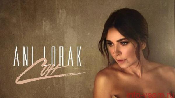 Откровенный клип Ани Лорак вызвал споры в Сети