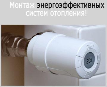 Замена стояка отопления с радиатором