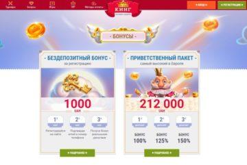 Онлайн-казино Слотокинг — шанс на качественную и ответственную игру, которая приносит результат