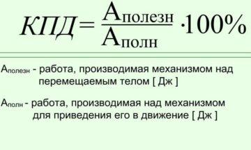 Коэффициент полезного действия , формула КПД в физике, как найти КПД