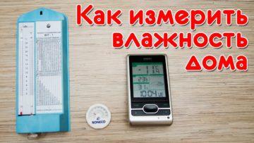 Как определить влажность воздуха в квартире в домашних условиях