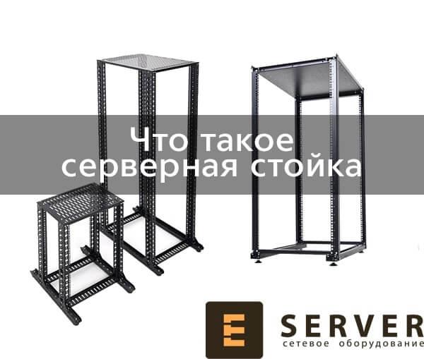 Серверные стойки – необходимое оборудование для монтажа сетевой техники